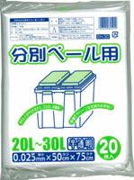 分別ペール用ごみ袋 EH-30 半透明タイプ 1冊20枚入×5冊(100枚)組