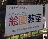 アンファンゲン絵画教室 国立・立川教室