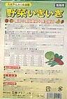 農薬洗浄剤 野菜いきいき1kg