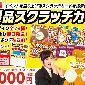 ◆削りカスの出ないスクラッチカード◆