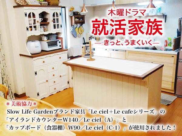 記事画像_木曜ドラマ『就活家族 〜きっと、うまくいく〜』に美術協力!