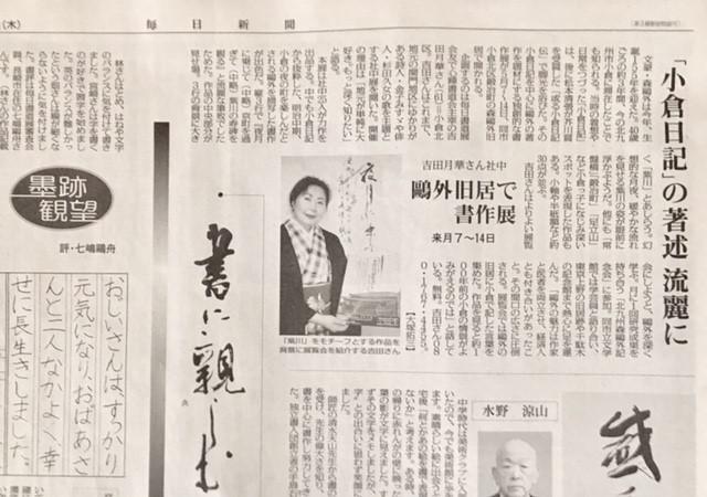 記事画像_生誕155年森鷗外の小倉日記を書く・4月13日付毎日新聞掲載