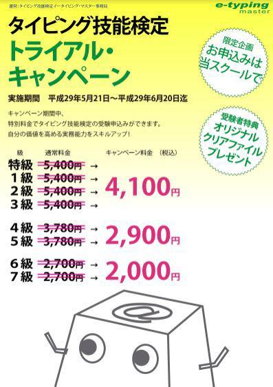 記事画像_イータイピングトライアルキャンペーン開催!
