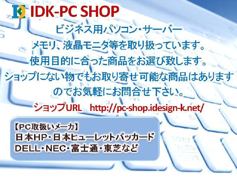 株式会社アイデザイン研究所 PC事業部