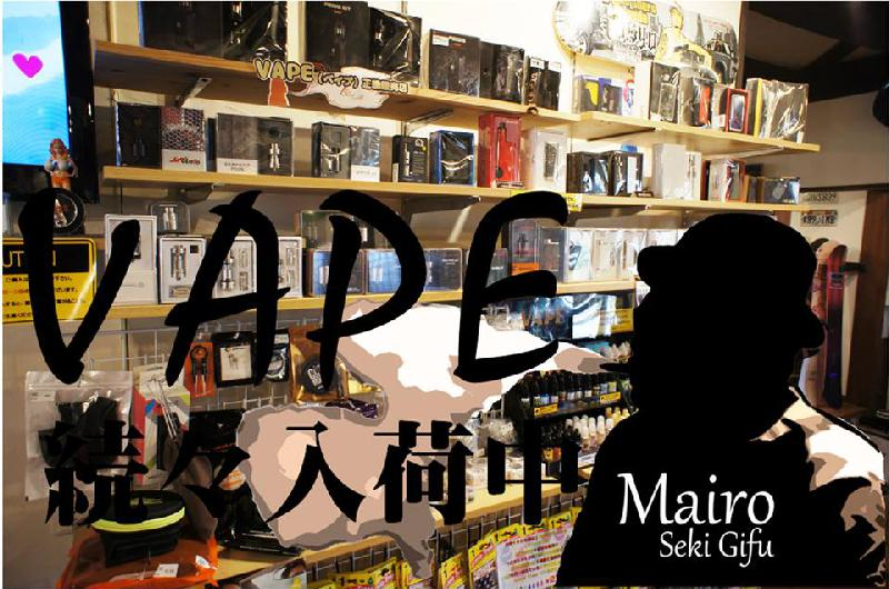 記事画像_VAPE/ベイプ続々入荷中