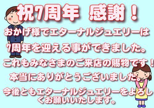 エターナルジュエリー 若江岩田店