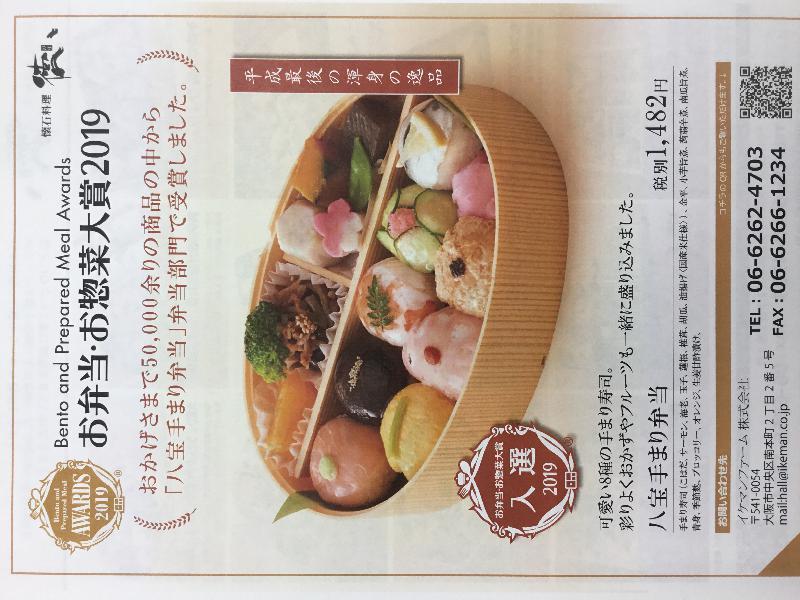 記事画像_お弁当 お惣菜大賞2019 入選お弁当