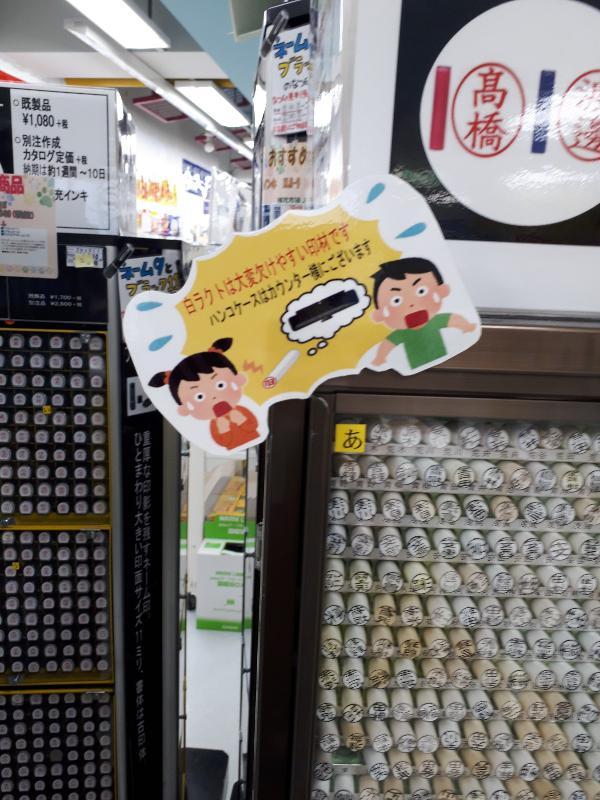 イケマンセンバ店