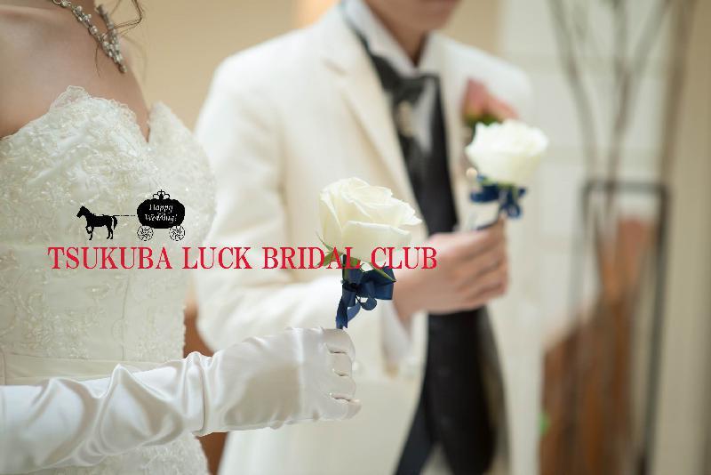 記事画像_つくば市の結婚相談所(LuckBridalClub)