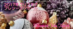 BloemenVanThura~オランダの花と雑貨と文化のページ~