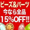 """例外なし!!今だけ全品15%OFF!!【BEADSxBEADS.com】""""卸""""価格を「1個」から"""
