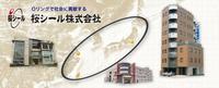 桜シール株式会社のメイン画像