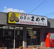 千葉白子町のまめや 中村商店 PickUp画像