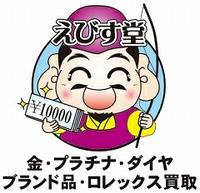 えびす堂 イトーヨーカドー竹ノ塚店のメイン画像