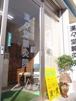 漢々堂鍼灸院 静岡店のメイン画像