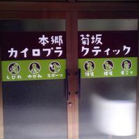 本郷菊坂カイロプラクティックのメイン画像