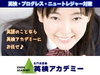 英検アカデミー 大宮校のメイン画像