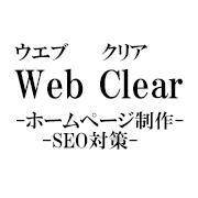Web Clear 画像