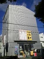 町米屋 丸一のメイン画像