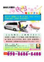 さくら福祉タクシー 画像