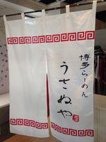 株式会社 HakataFlag (ハカタフラッグ)  PickUp画像