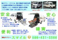 福祉タクシー スマイル PickUp画像