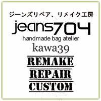 ジーンズリペア工房 jeans704 PickUp画像
