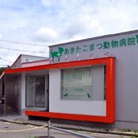 渡邊唯建築設計事務所 画像