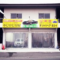車ぴかぴか屋&デントリペア・ヨコイのメイン画像