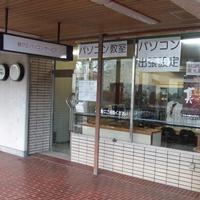 鶴が丘パソコンサービスのメイン画像