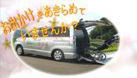 福祉タクシーさくら 画像