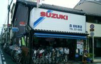森自転車店 画像