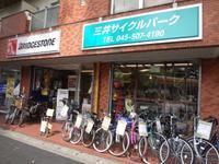 三井サイクルパーク 画像