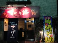 沖縄風創作料理てーげー PickUp画像