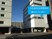 大石総合法律事務所のメイン画像
