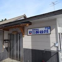 有限会社設計建築長谷川 PickUp画像