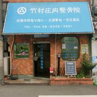 竹村庄内整骨院のメイン画像