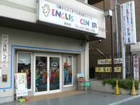 イングリッシュセンター浦和校のメイン画像