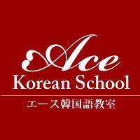 エース韓国語教室のメイン画像