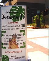 Nail Salon K-nomadoのメイン画像