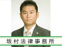 坂村法律事務所 PickUp画像