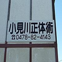 小見川正体術 PickUp画像