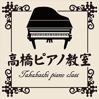 高橋ピアノ教室 PickUp画像