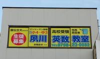 夙川英数教室 画像