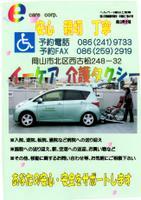 イーケア介護タクシー イーケア岡山民間救急 画像