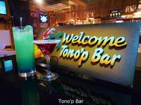 ダーツ&バー Tono'p Bar PickUp画像