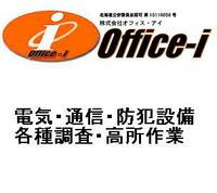 株式会社Office-i PickUp画像