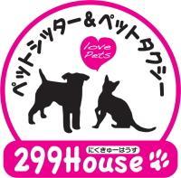 299House(にくきゅーはうす) PickUp画像