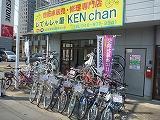 じてんしゃ屋KENchan 土呂店 画像