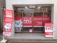 石戸珠算学園 堀込教室のメイン画像